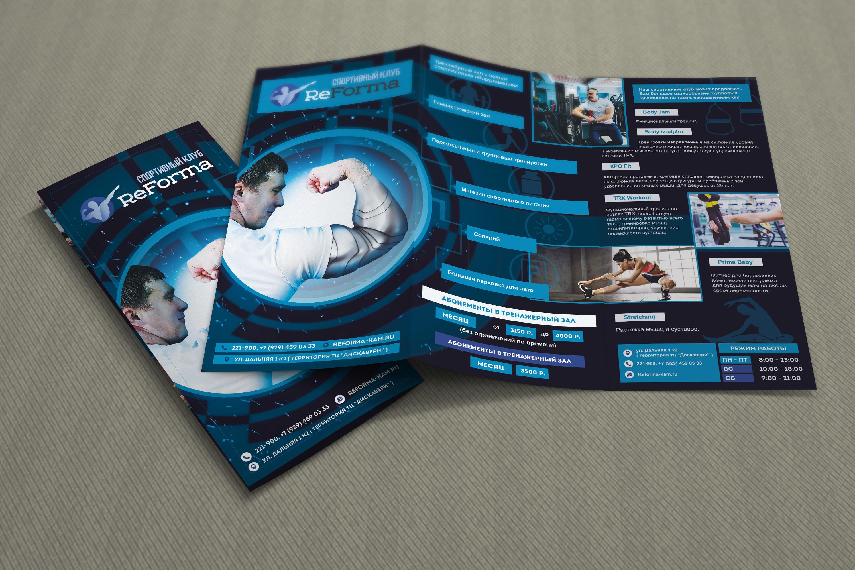 REFORMA and KAMSPORTPIT <h6> Дизайн рекламной продукции</h6>