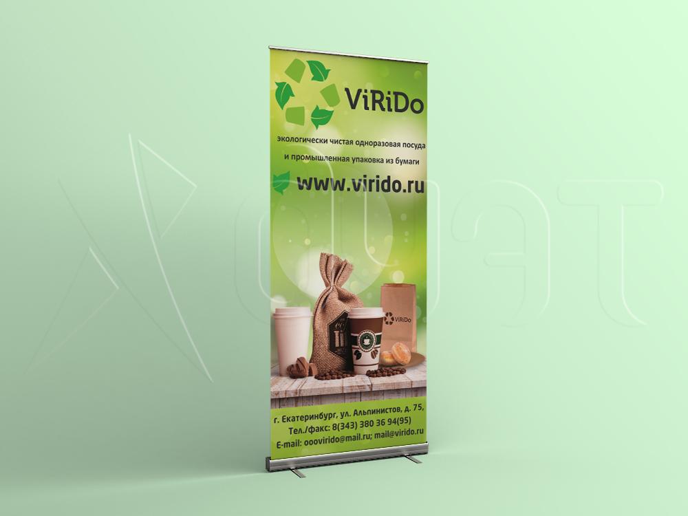 Virido <h6> Разработка  дизайна и изготовление продукции</h6>