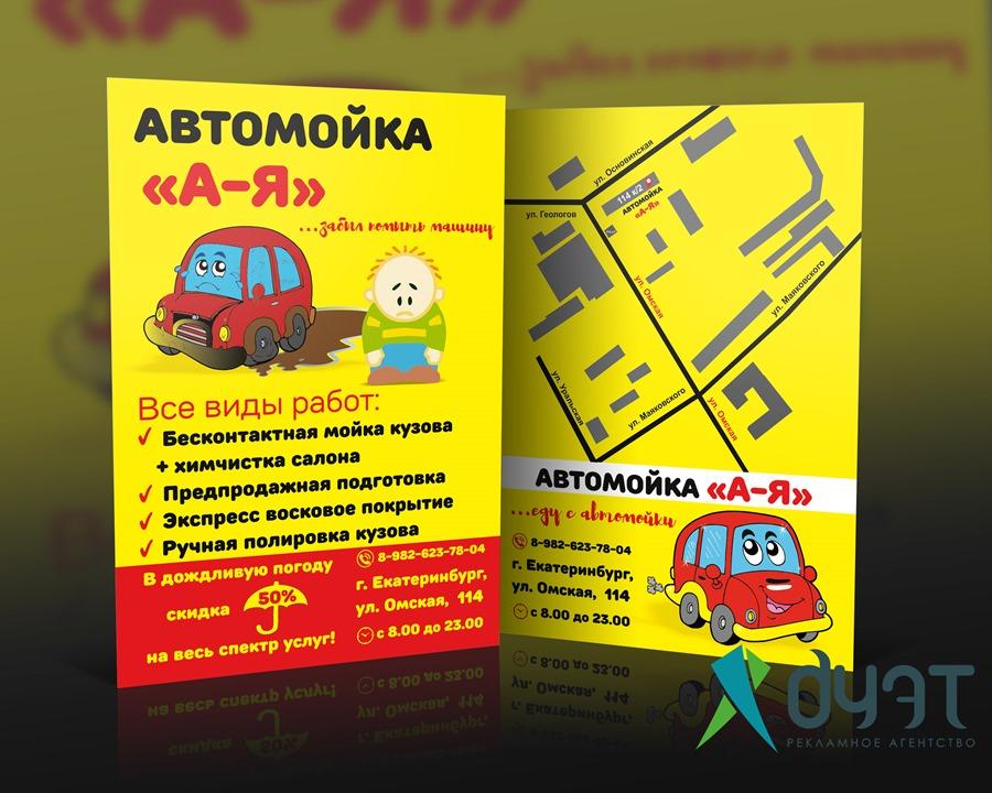 Автомойка А-Я <h6> Разработка  дизайна и изготовление продукции</h6>
